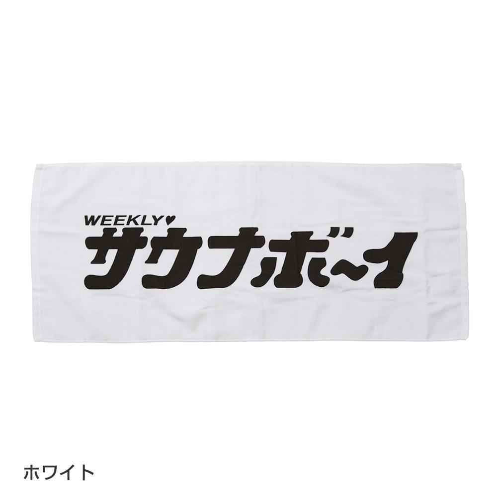 週刊サウナボーイ WEEKLY SAUNA BOY ロゴ入り フェイスタオル 銭湯 サウナ 温泉