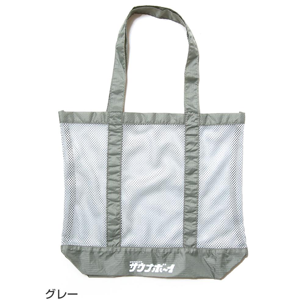 週刊サウナボーイ WEEKLY SAUNA BOY メッシュトートバッグ エコバッグ スーパー銭湯 館内バッグ