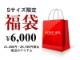 【数量限定】ENTRY SG エントリーエスジー 福袋 2021年 [6,000円]