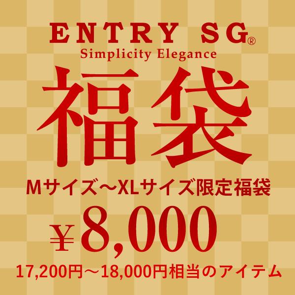 【数量限定】ENTRY SG エントリーエスジー 福袋 2021年 [8,000円]