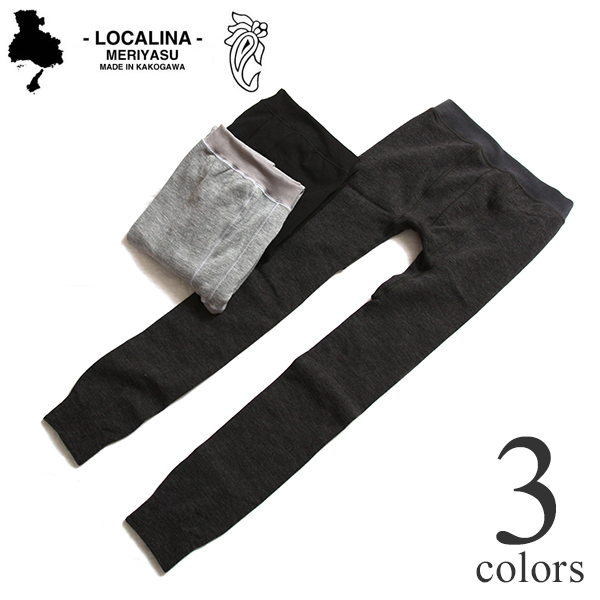 ロカリナメリヤス ロングジョン タイツ パッチ 高機能インナー LOCALINA MERIYASU