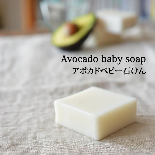 アボカドベビー石けん・無香料【ゆうパケットOK・3個まで】