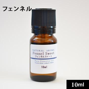 フェンネル10ml【ゆうパケットOK】
