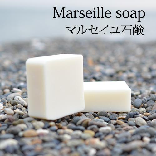 マルセイユ石けん・無香料【ゆうパケットOK・3個まで】