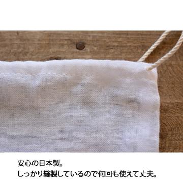晒(さらし)巾着袋Lサイズ【ゆうパケット】