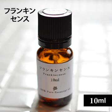 フランキンセンス10ml【ゆうパケットOK】