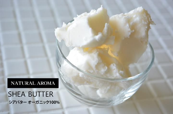 精製シアバターオーガニック50g【ゆうパケOK】