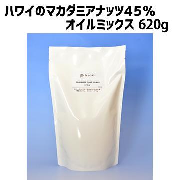 ハワイのマカダミアナッツ45%オイルミックス【620g】(作り方付)