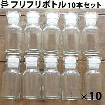 フリフリボトル10個セット(穴あき中ブタ付)