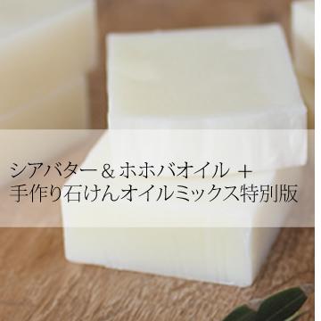 シアバター&ホホバオイルオイルミックス【540g】(作り方付)