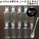 スパイスボトル L(ラージ)サイズ10個セット+ステンレス薬さじL1本