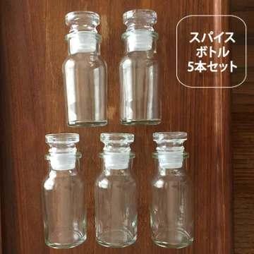 スパイスボトル5個セット