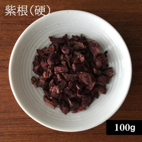 紫根(硬)100g【ゆうパケットOK】