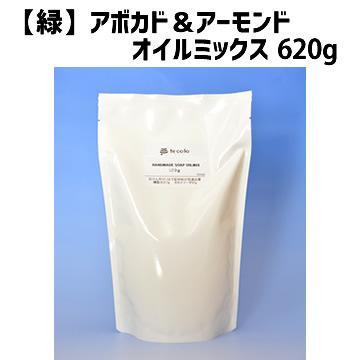 【緑】アボカド&アーモンドオイルミックス【620g】(作り方付)