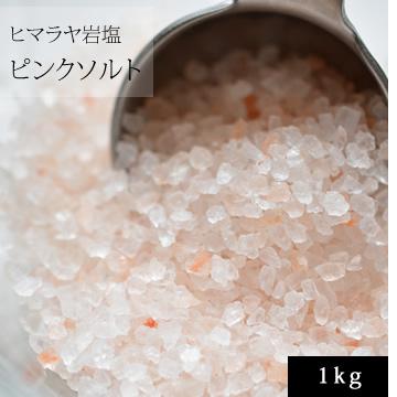 ヒマラヤ岩塩・ピンクソルト粒状(2-4ミリ) 1kg【ゆうパケットOK】