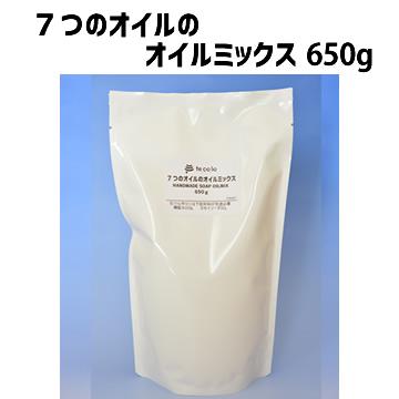 7つのオイルのオイルミックス【650g】(作り方付)