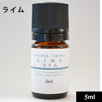 ライム 5ml【ゆうパケットOK】