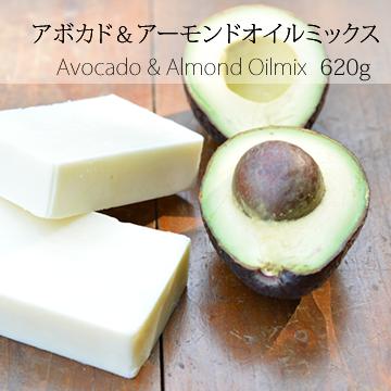 アボカド&アーモンドオイルミックス【620g】(作り方付)