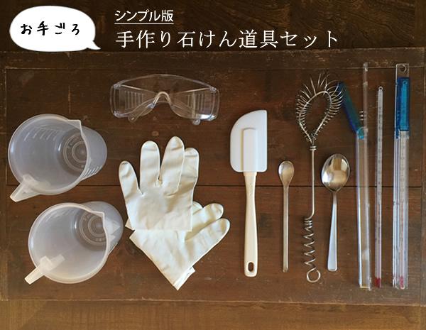 【お手ごろ】手作り石けん道具セット・シンプル版(作り方付)