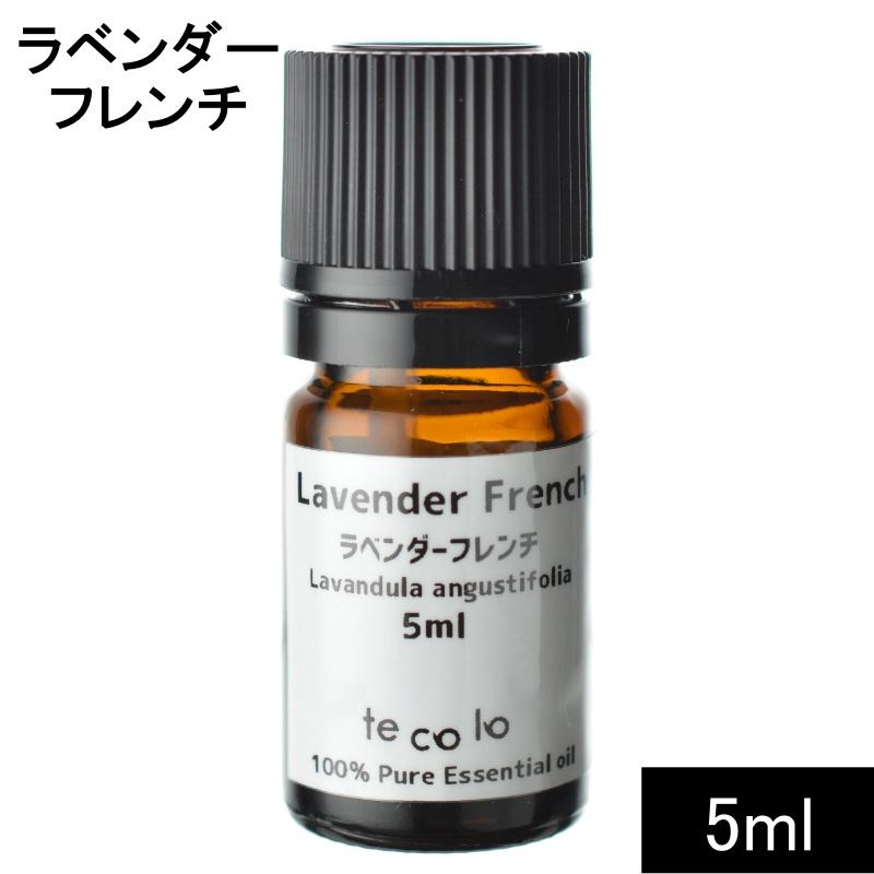 ラベンダーフレンチ 5ml【ゆうパケットOK】