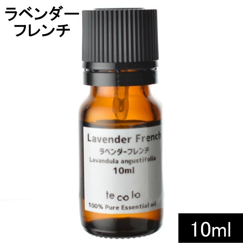 ラベンダーフレンチ10ml【ゆうパケットOK】