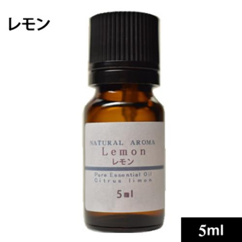 レモン 5ml【ゆうパケットOK】