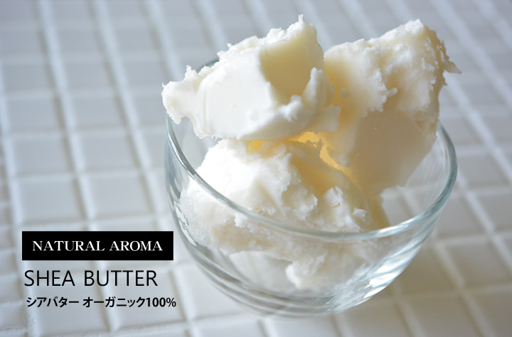 精製シアバターオーガニック100g【ゆうパケOK】