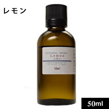 レモン50ml