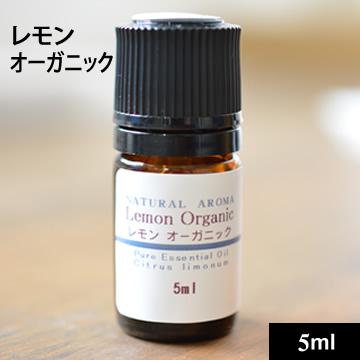レモンオーガニック 5ml【ゆうパケットOK】