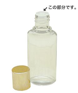 香水ガラスボトル専用中栓5個セット【ゆうパケットOK】