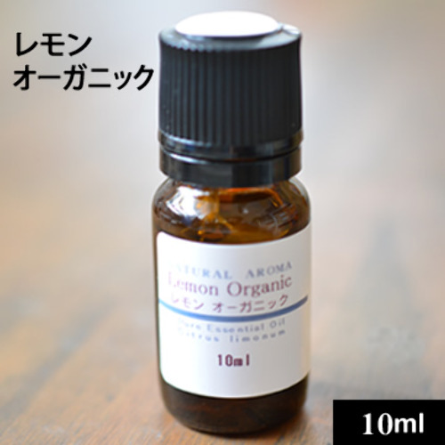 レモンオーガニック10ml【ゆうパケットOK】