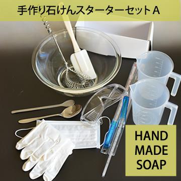 手作り石けんスターターセットA(道具セット・作り方付)【送料無料】