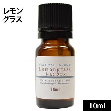 レモングラス10ml【ゆうパケットOK】
