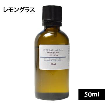 レモングラス50ml