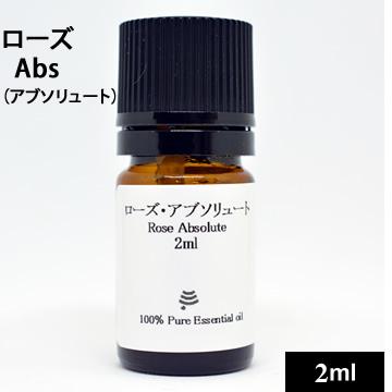 ローズアブソリュート2ml【ゆうパケットOK】