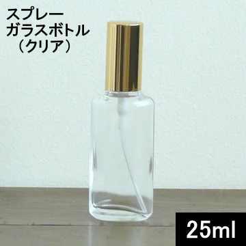 スプレーガラスボトル(クリア)25ml【ゆうパケット】