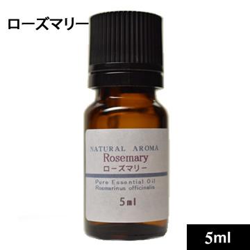 ローズマリー 5ml【ゆうパケットOK】