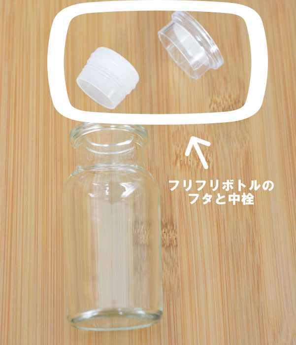 キャップ・中栓5個セット(フリフリボトル)