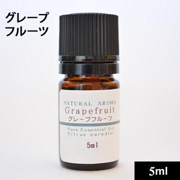 グレープフルーツ 5ml【ゆうパケットOK】