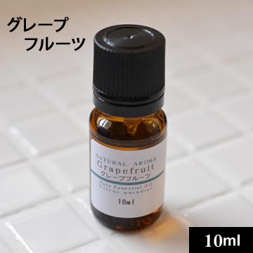 グレープフルーツ10ml【ゆうパケットOK】