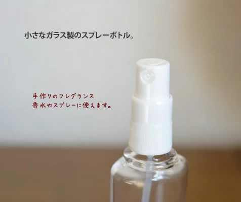 スプレーガラスボトル(クリア)25ml・2本セット【ゆうパケットOK】