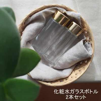 ゴールドCAP化粧水ガラスボトル100ml【2個セット】