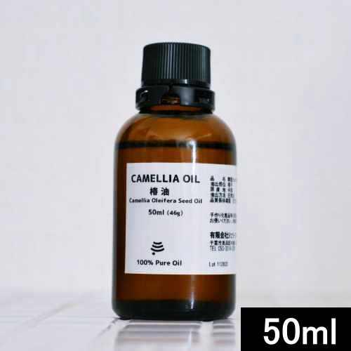 椿油50ml(46g)