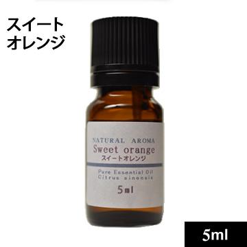 スイートオレンジ 5ml【ゆうパケットOK】