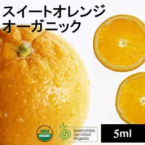 スイートオレンジオーガニック 5ml【ゆうパケットOK】