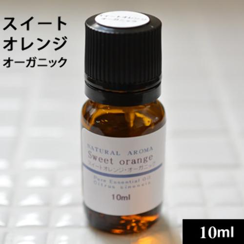 スイートオレンジオーガニック10ml【ゆうパケットOK】