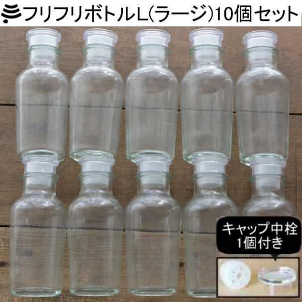 【10個セット】大きめフリフリボトル L(ラージ)+おまけキャップと中栓1個付き