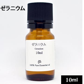 ゼラニウム10ml【ゆうパケットOK】