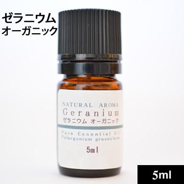 ゼラニウムオーガニック 5ml【ゆうパケットOK】