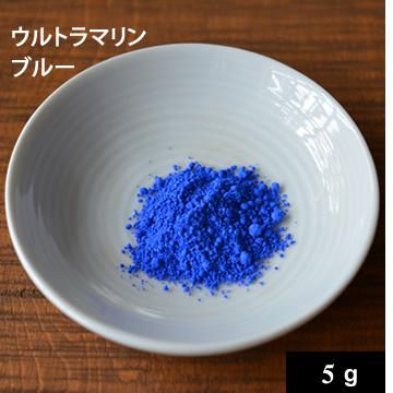 ウルトラマリン ブルー5g【ゆうパケットOK】